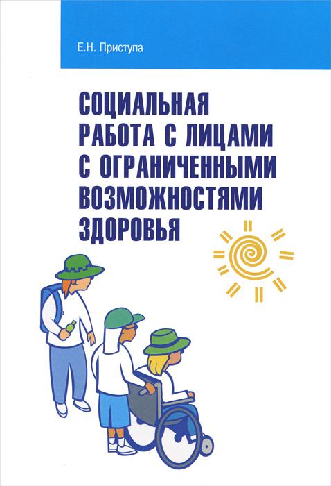 Социальная работа с лицами с ограниченными возможностями здоровья. Учебное пособие