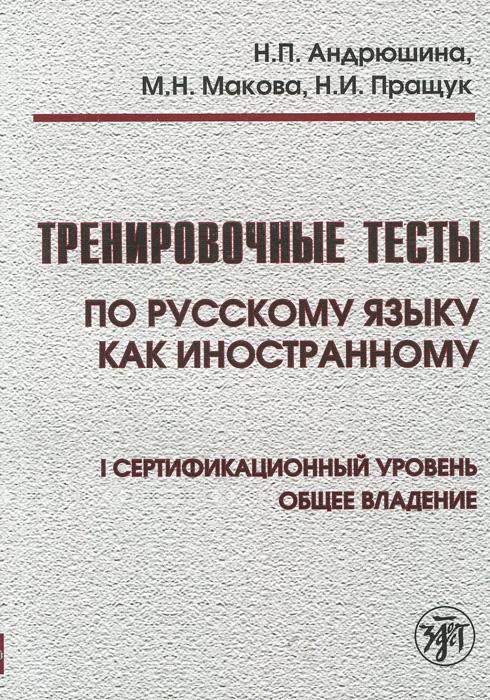 Тренировочные тесты по русскому языку как иностранному. 1 сертификационный уровень. Общее владение (+ СD)