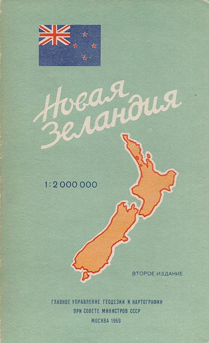 Новая Зеландия. Справочная карта
