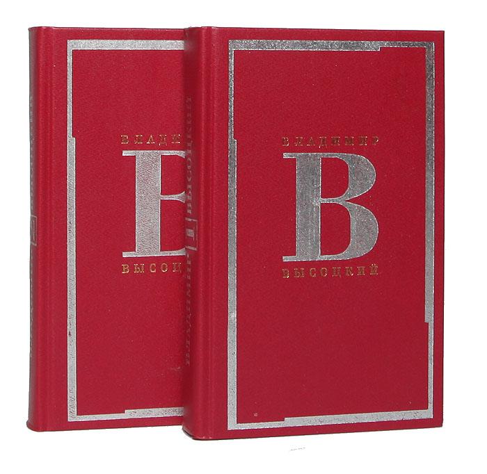 Владимир Высоцкий. Сочинения в 2 томах (комплект)