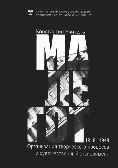 МАЛЕГОТ, 1918-1948. Организация творческого процесса и художественный эксперимент