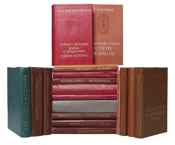Zakazat.ru Серия Памятники исторической мысли (комплект из 19 книг)