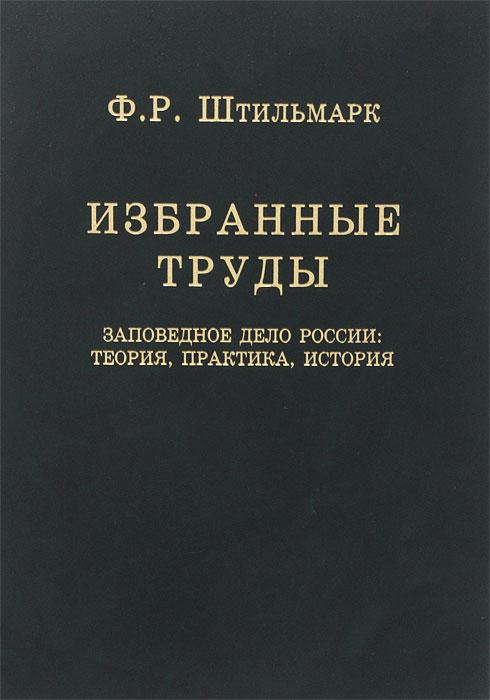 Заповедное дело России. Теория, практика, история