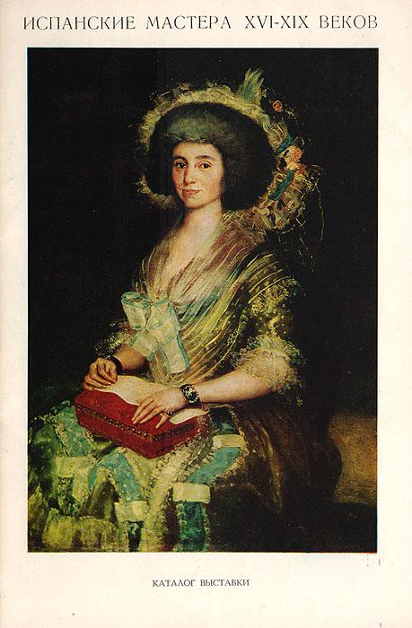 Испанские мастера XVI - XIX веков. Каталог выставки