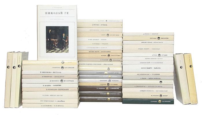 """Серия """"Жизнь в искусстве"""" . Выдающиеся художники и скульпторы (комплект из 50 книг)"""