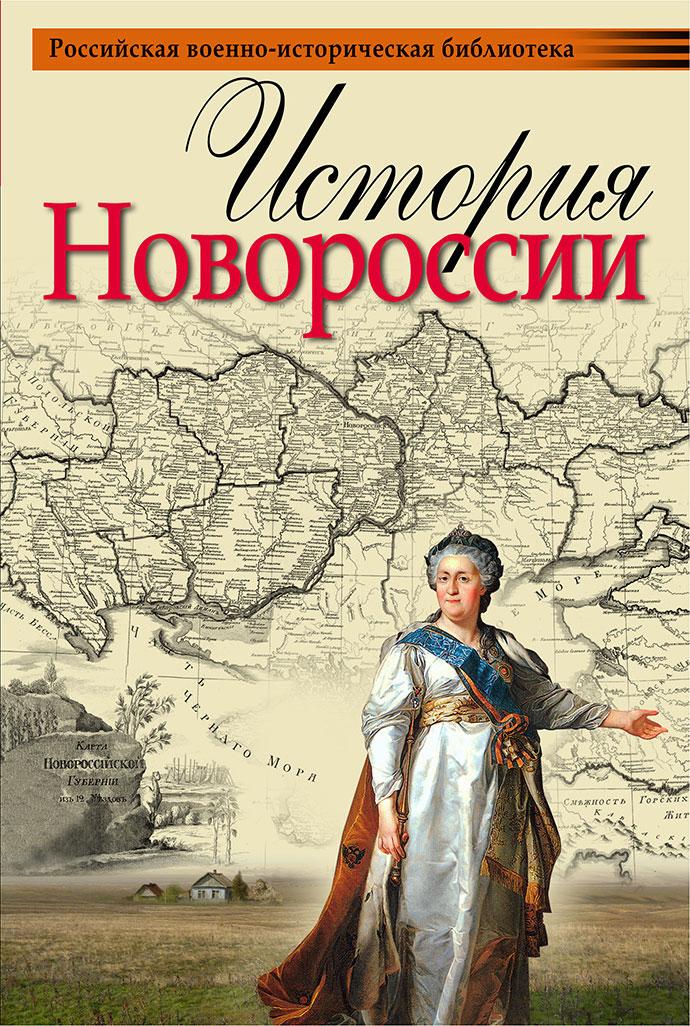 История Новороссии ( 978-5-373-07364-6 )