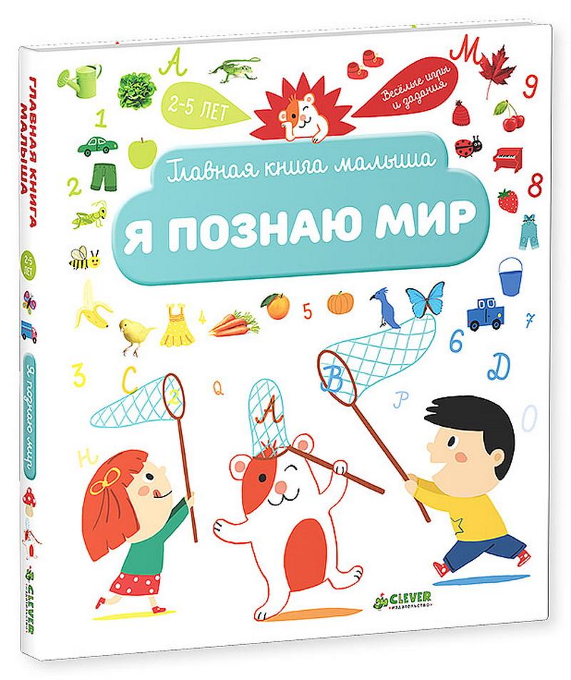 Я познаю мир12296407Что вас ждет под обложкой: Перед вами находится потрясающая книжка-игра для развития речи детей от 2 лет - ГЛАВНАЯ КНИГА МАЛЫША. Я ПОЗНАЮ МИР! В книге так много ярких картинок, новых слов и весёлых заданий, что ребёнок с удовольствием будет заниматься по ней месяц за месяцем, расширяя словарный запас и познавая мир! В книжке вы найдёте весёлые и разнообразные задания: Найди и покажи Найди двойника Лабиринты Загадки Чего не хватает Найди пару А также Вы разберете такие важные темы как: цвета, формы и размеры, счет до 30, противоположности, понятия больше-меньше, различия и сходства, а также распорядок дня, дни недели и месяцы, времена года. Гид для родителей: С ГЛАВНОЙ КНИГОЙ МАЛЫША. Я ПОЗНАЮ МИР каждый ребенок отправится в познавательное и увлекательное путешествие в такой загадочный и не до конца известный окружающий мир. В этом путешествии его будут...