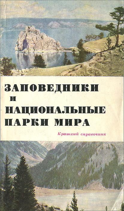 Заповедники и национальные парки мира