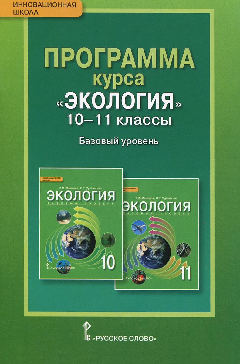 Экология. 10-11 классы. Базовый уровень. Программа курса ( 978-5-00007-886-0 )