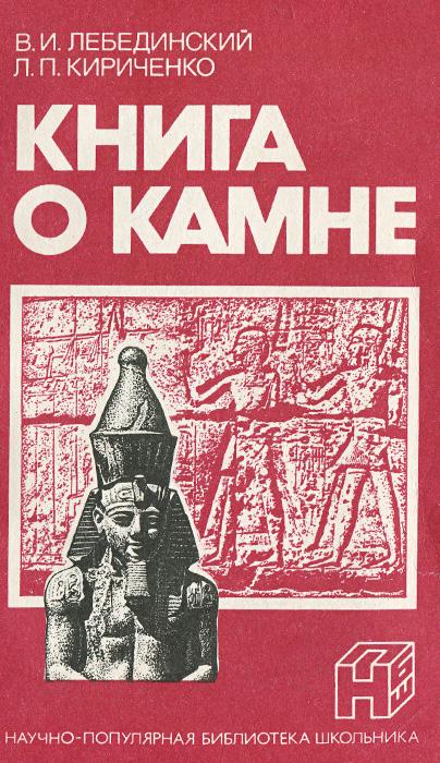 Книга о камне