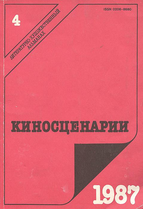 Киносценарии. Альманах, №4, 1987