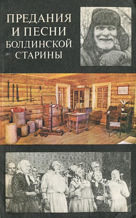 Предания и песни болдинской старины
