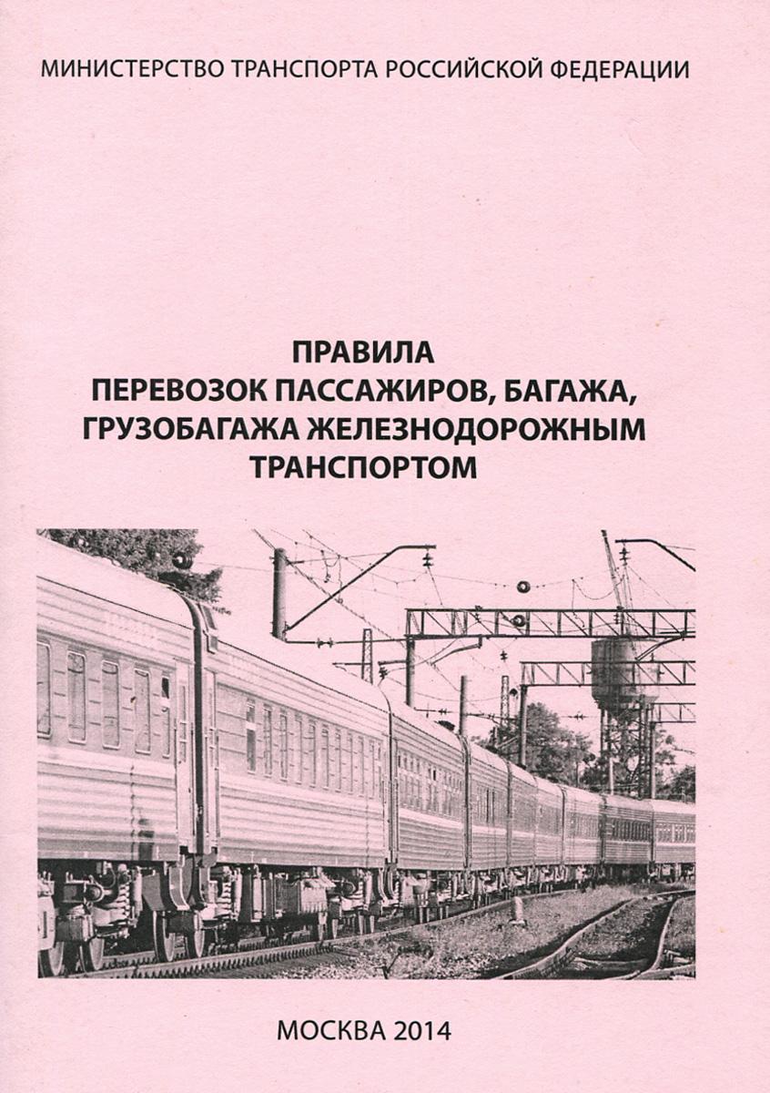 Правила перевозок пассажиров, багажа, грузобагажа железнодорожным транспортом