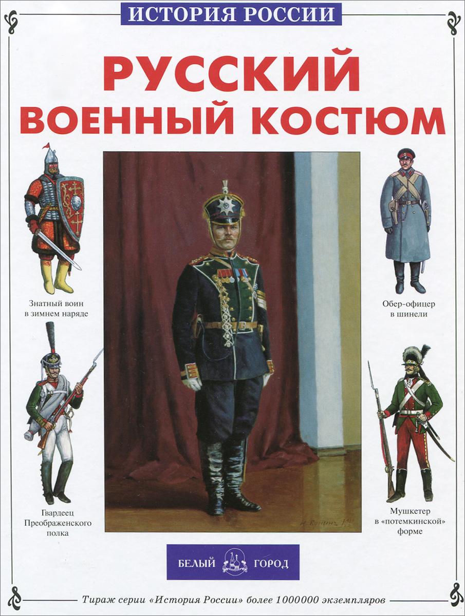 Русский военный костюм ( 978-5-7793-0747-4 )
