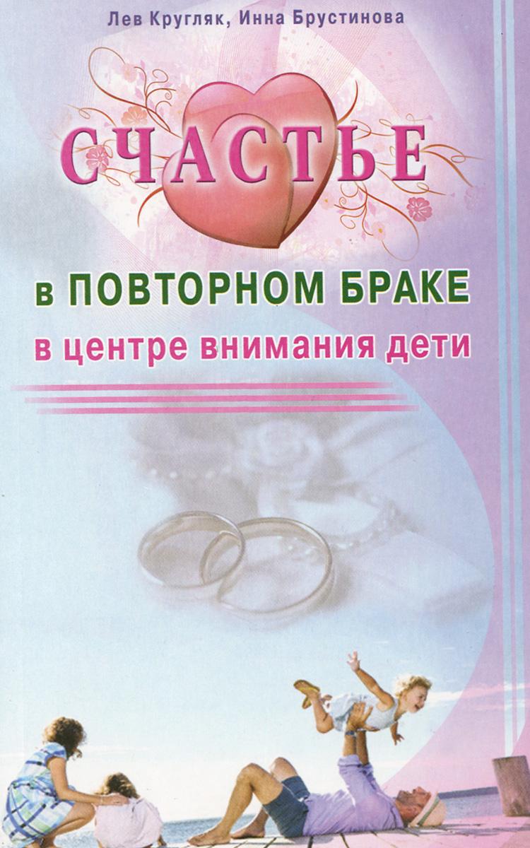 Счастье в повторном браке. В центре внимания дети ( 978-5-4236-0220-8 )