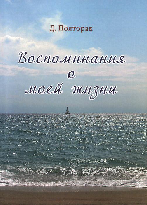Д. Полторак. Воспоминания о моей жизни ( 978-5-9067-2642-1 )