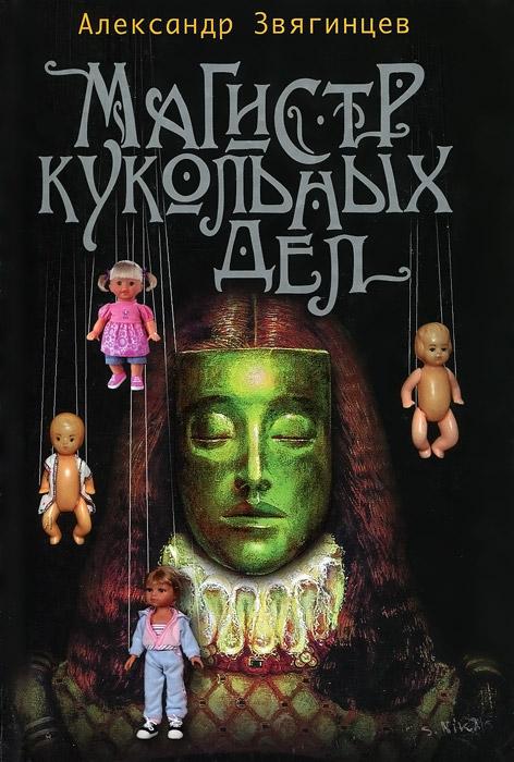 Магистр кукольных дел