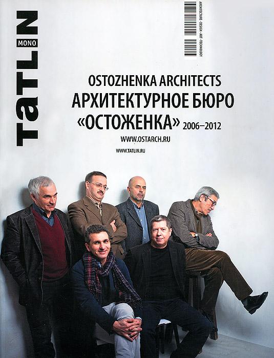 "Tatlin Mono, №4(32)113, 2012. Архитектурное бюро ""Остоженка"""