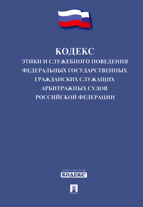 Кодекс этики и служебного поведения федеральных государственных гражданских служащих арбитражных судов Российской Федерации ( 978-5-392-17858-2 )