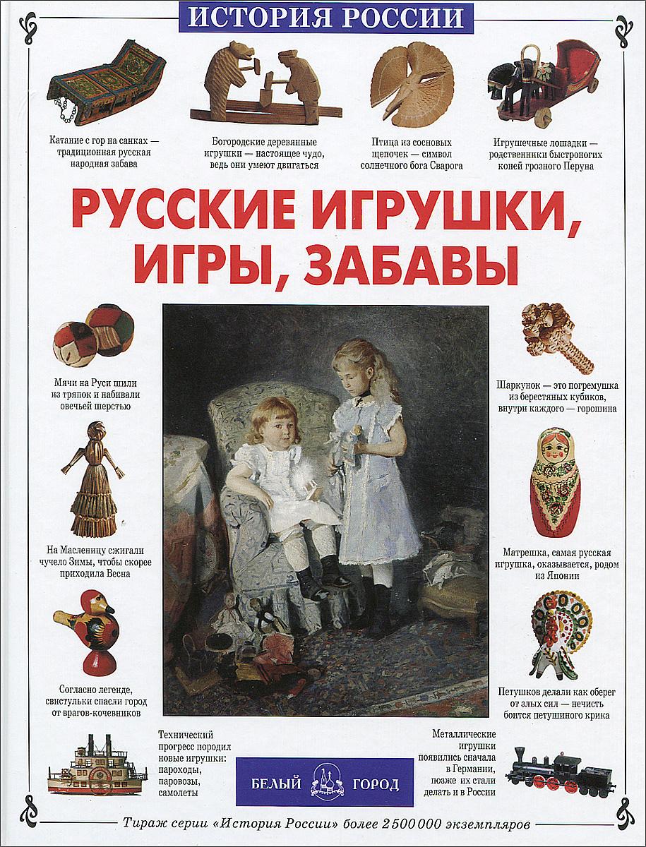 Русские игрушки, игры, забавы ( 978-5-7793-1235-6 )