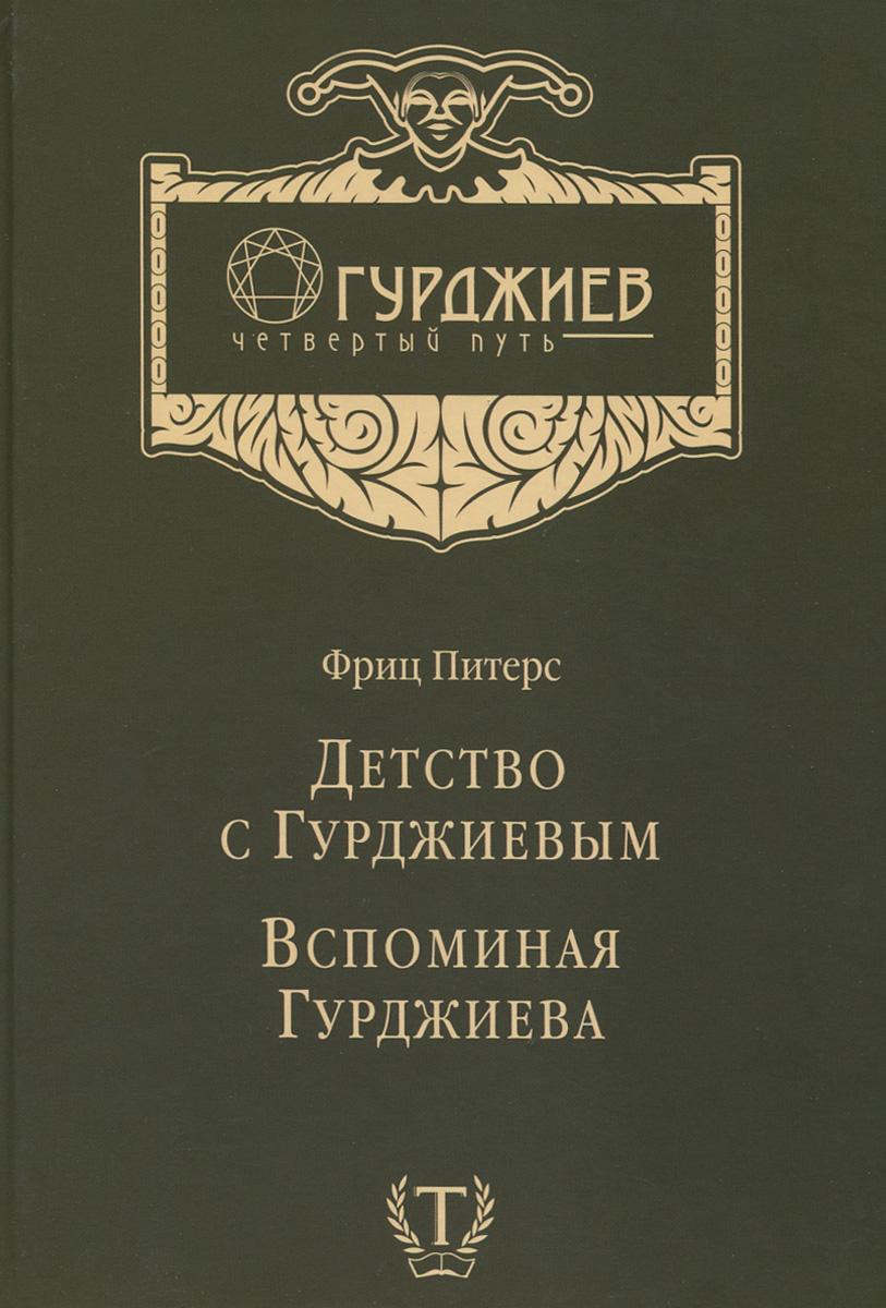 Детство с Гурджиевым. Вспоминая Гурджиева ( 978-5-9905747-6-2 )