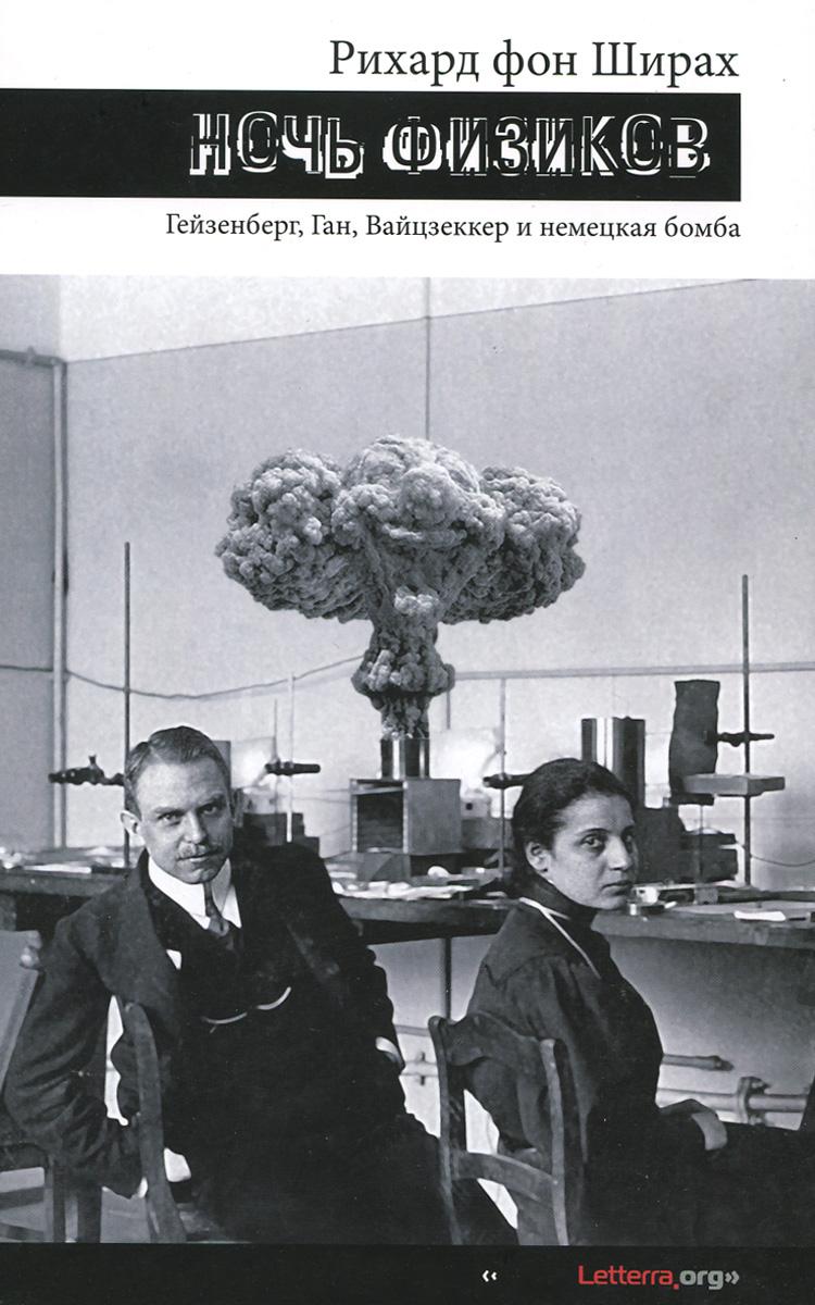Ночь физиков. Гейзенберг, Ган, Вайцзеккер и немецкая бомба ( 978-5-8163-0088-9 )