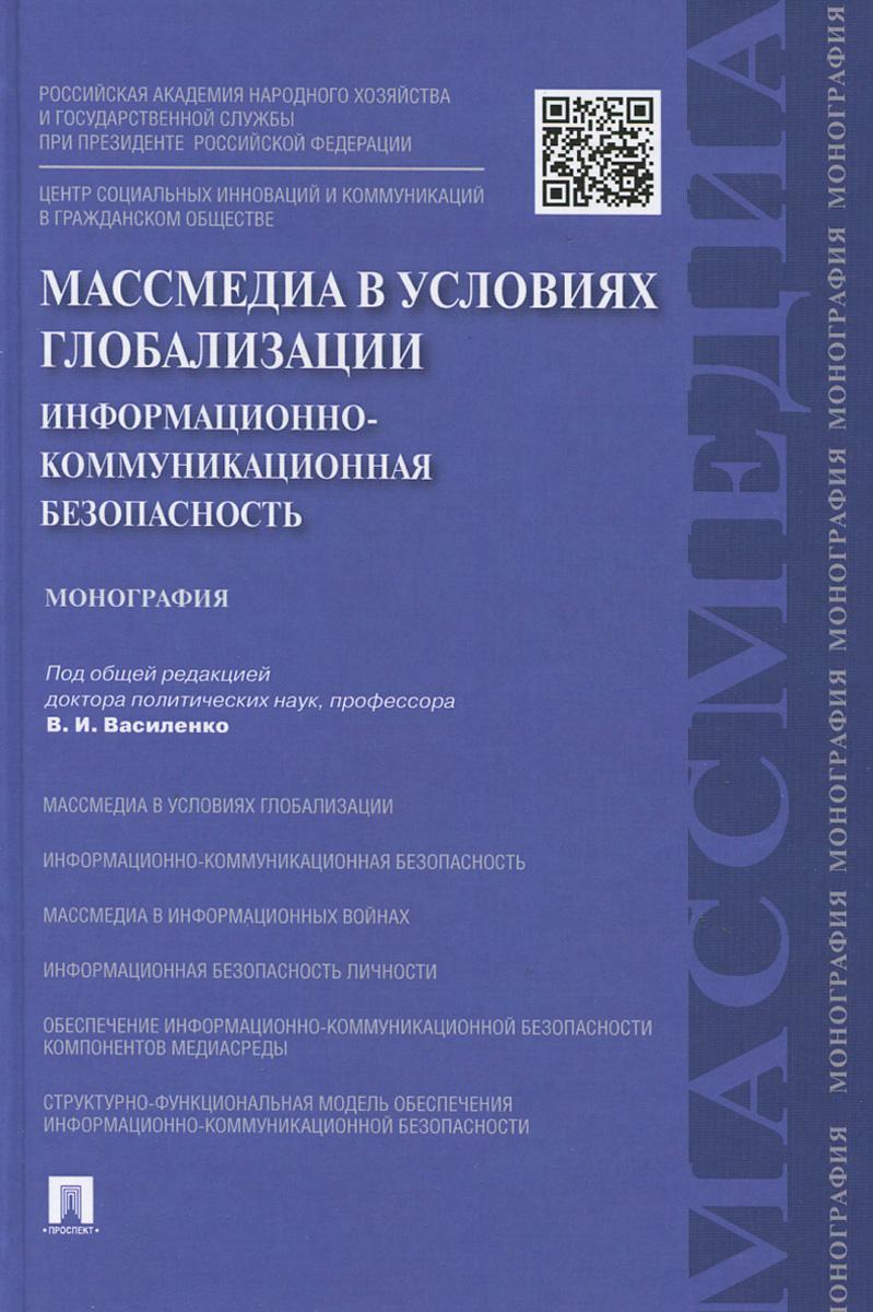 Массмедиа в условиях глобализации. Информационно-коммуникационная безопасность. Монография ( 978-5-392-17443-0 )