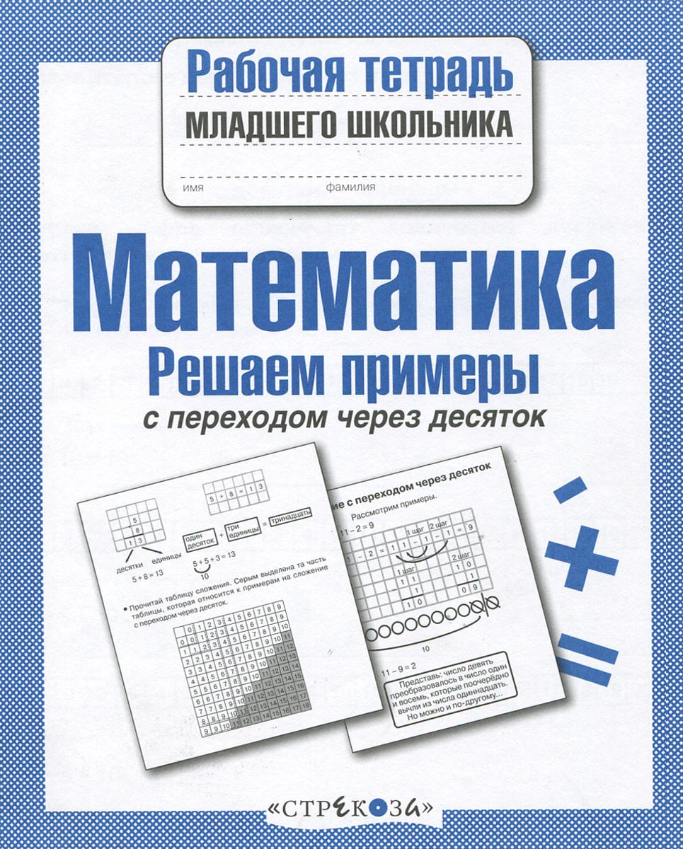 Математика. Решаем примеры с переходом через десяток ( 978-5-9951-1122-1 )