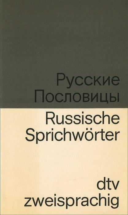 Русские пословицы / Russische Sprichworter