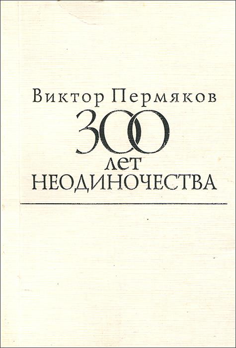 300 лет неодиночества