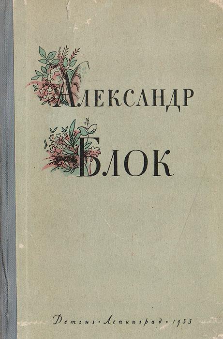 Александр Блок. Избранные стихи и поэмы