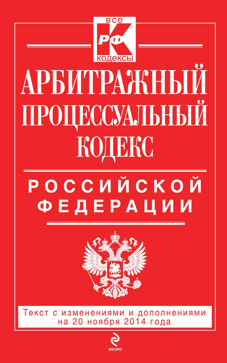 Арбитражный процессуальный кодекс Российской Федерации ( 978-5-699-77817-1 )