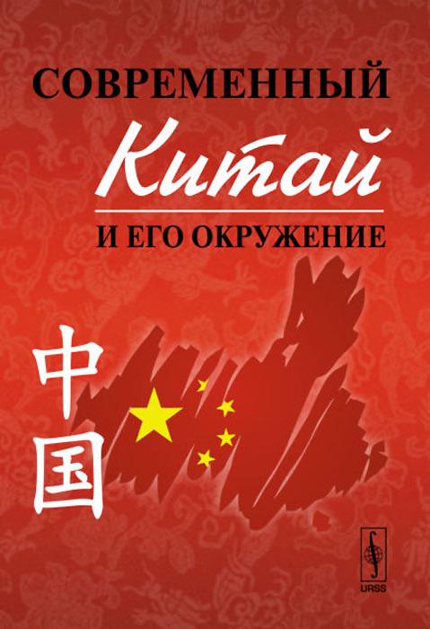 Современный Китай и его окружение12296407В центре внимания настоящей монографии находятся вопросы, связанные с развитием в конце ХХ - начале ХХI вв. процесса взаимодействия современного Китая с его окружением, то есть с непосредственными соседями, имеющими общие границы с Китаем, а также со странами и регионами, имеющими стратегическую важность для Китая. Выявлены отдельные направления этого, носящего комплексный характер, взаимодействия, включающие экономический, политический и гуманитарный векторы. Данная монография адресована студентам, аспирантам, преподавателям, специалистам, а также всем читателям, интересующимся Китаем. Материалы, представленные в данной монографии, могут быть использованы историками, в первую очередь специалистами в области китаеведения, специалистами в области международных отношений, а также политологами и социологами.