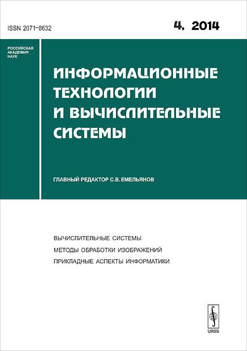 Информационные технологии и вычислительные системы, №4, 2014