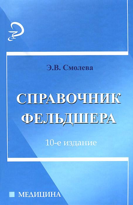 Справочник фельдшера ( 978-5-222-24148-6 )