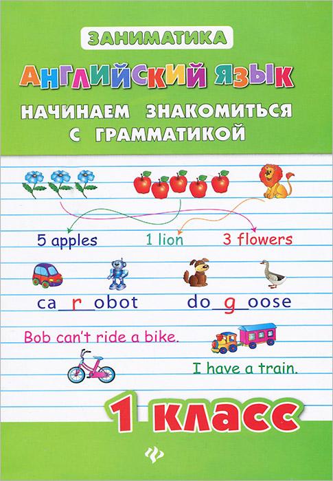 Английский язык. 1 класс. Начинаем знакомиться с грамматикой