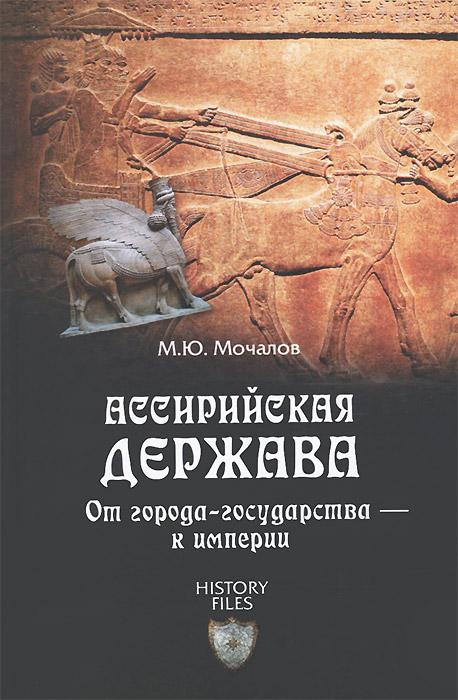 Ассирийская держава. От города-государства - к империи ( 978-5-4444-2456-8 )
