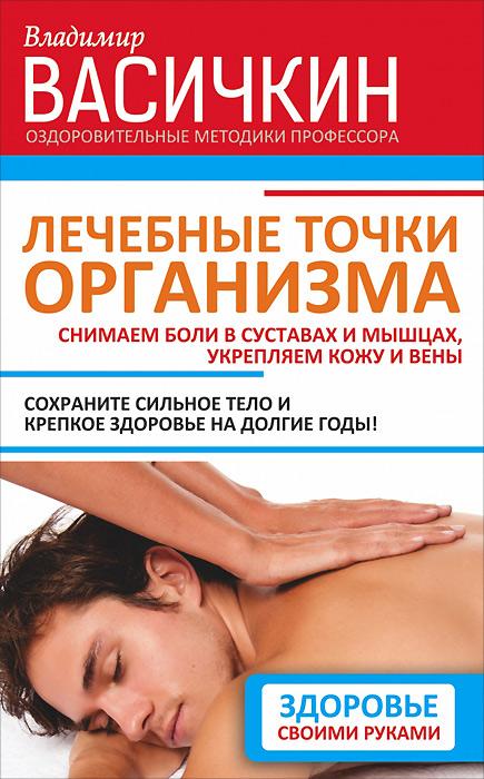 Лечебные точки организма. Снимаем боли в суставах и мышцах, укрепляем кожу, вены, сон и иммунитет ( 978-5-17-088603-6 )