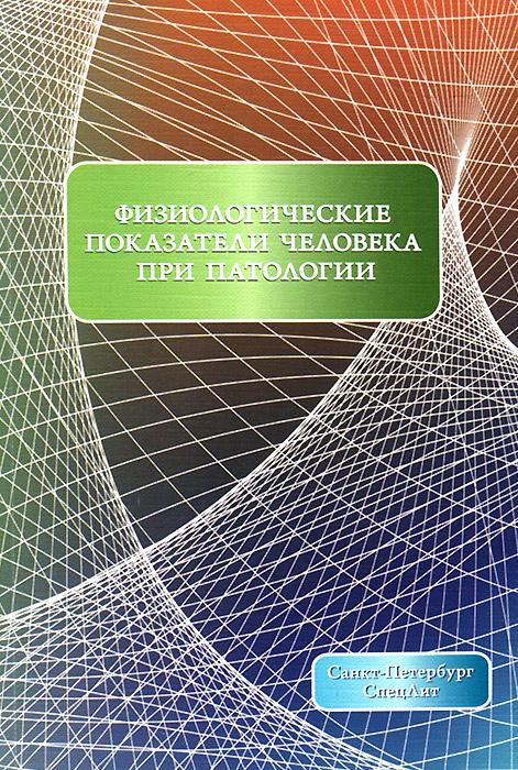 Физиологические показатели человека при патологии. Учебное пособие ( 978-5-299-00598-1 )