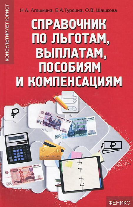Справочник по льготам, выплатам, пособиям и компенсациям ( 978-5-222-24334-3 )