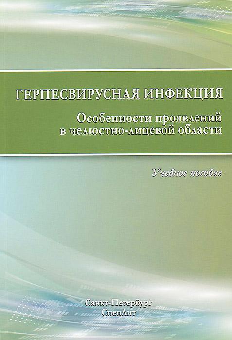 Герпесвирусная инфекция. Особенности проявлений в челюстно-лицевой области. Учебное пособие ( 978-5-299-00634-6 )