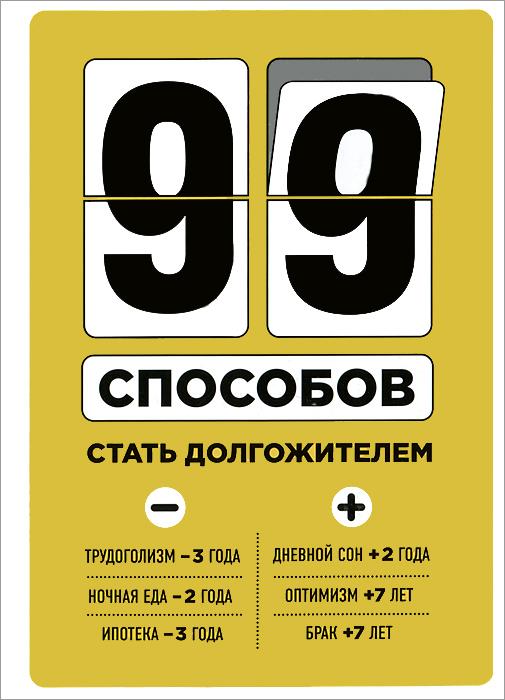99 �������� ����� ������������