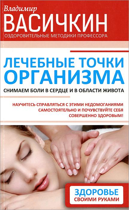 Лечебные точки организма. Снимаем боли в сердце и в области живота ( 978-5-17-088600-5 )