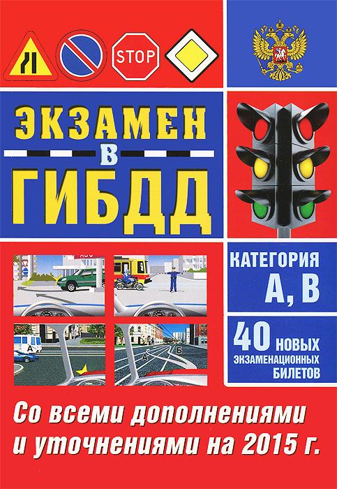 Экзамен в ГИБДД. Категория А, В. 40 новых экзаменационных билетов ( 978-5-17-088030-0 )