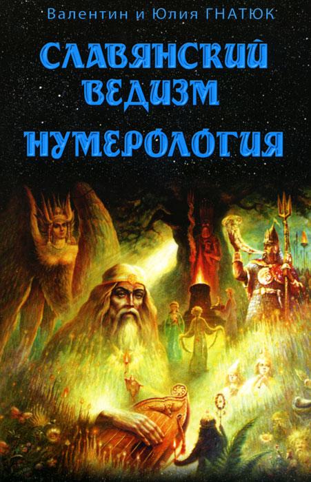 Книга Славянский ведизм. Нумерология
