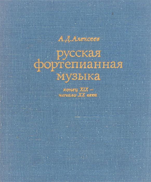 Русская фортепианная музыка. Конец XIX - начало XX века