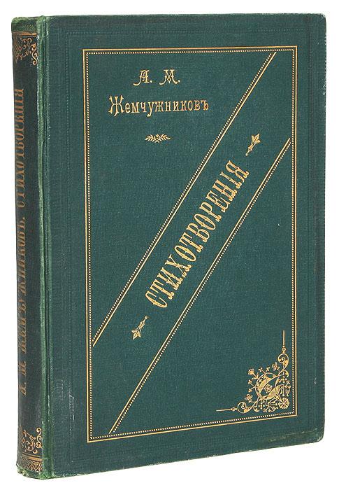 А. М. Жемчужников А. М. Жемчужников. Стихотворения. В 2 томах. В 1 книге