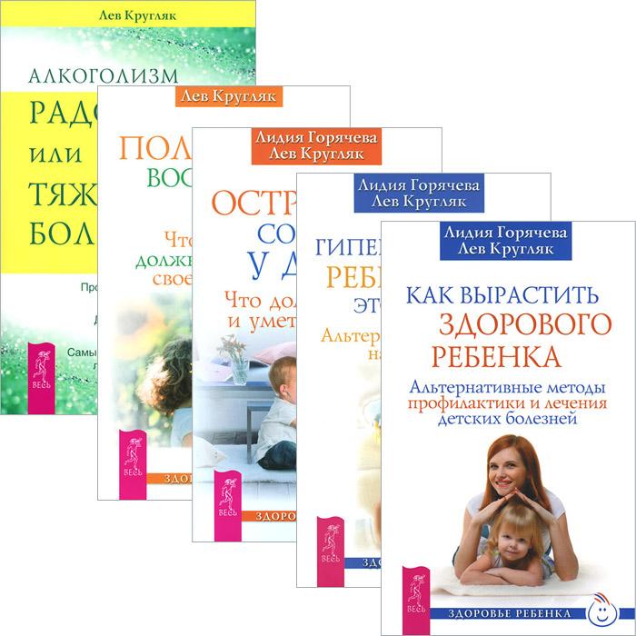 Лев Кругляк (комплект из 5 книг)