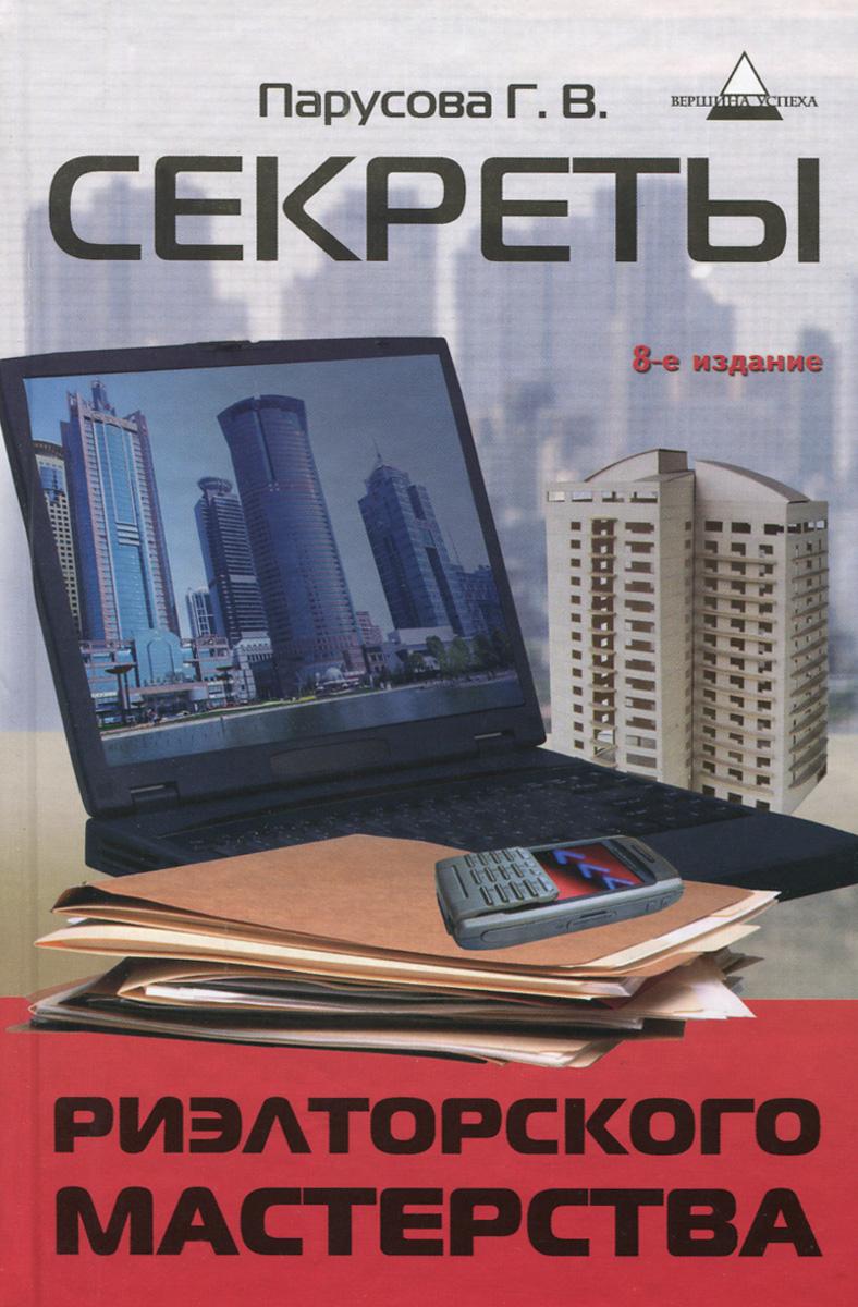 Секреты риэлторского мастерства ( 978-5-222-23990-2 )