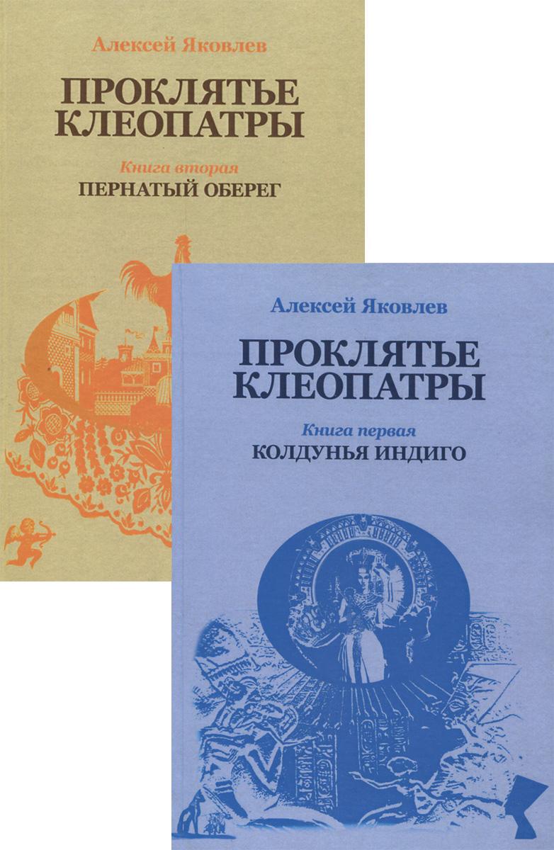 Проклятье Клеопатры. В 2 томах (комплект из 2 книг)